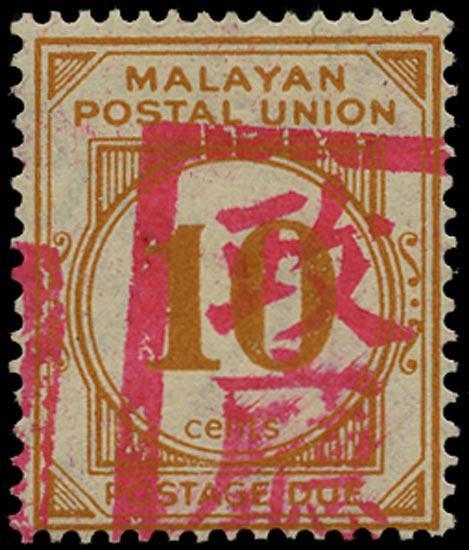 MALAYA JAP OCC 1942  SGJD14 Mint Malacca Postage Due Type 10 seal