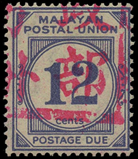 MALAYA JAP OCC 1942  SGJD15 Mint Malacca 12c ultramarine Postage Due