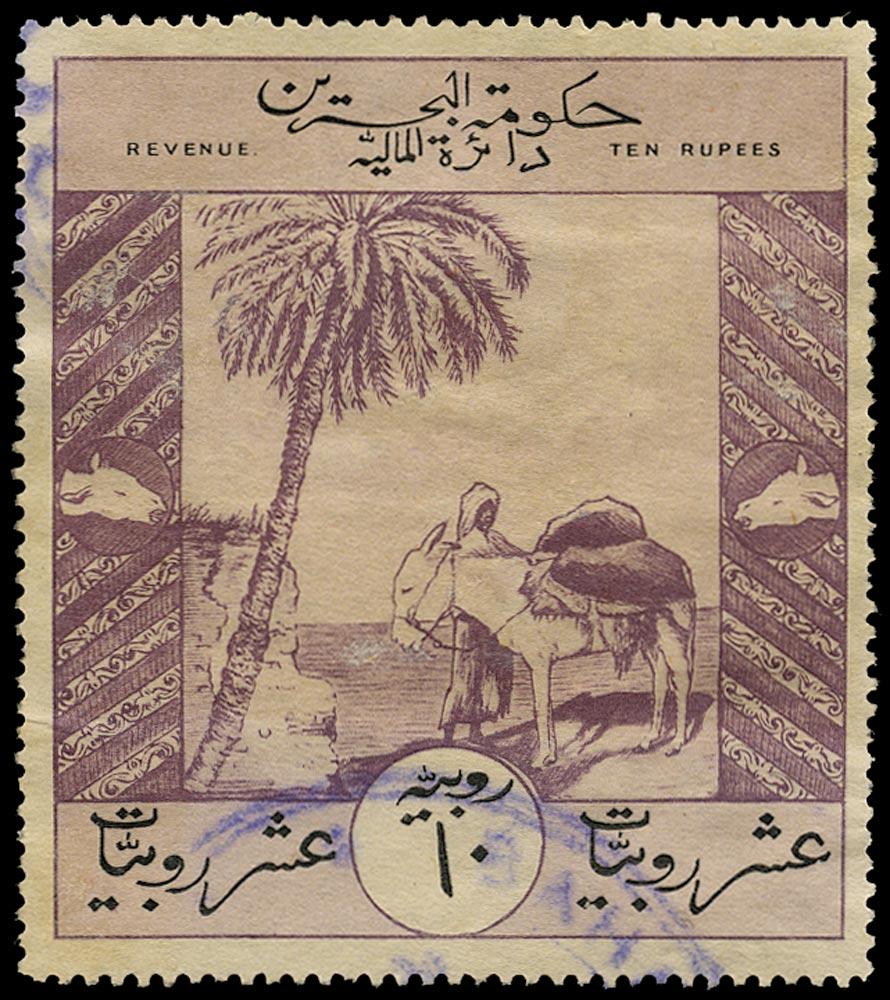 BAHRAIN 1924 Revenue Waterlow 10r violet Used