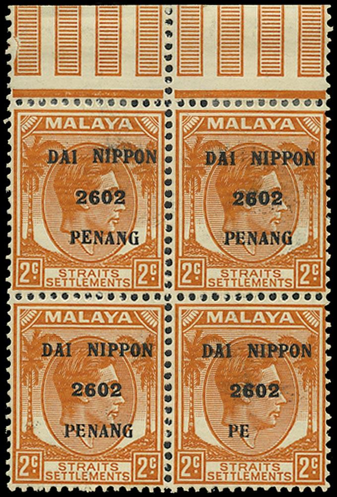 MALAYA JAP OCC 1942  SGJ78/a Mint 'PE' for 'PENANG' error