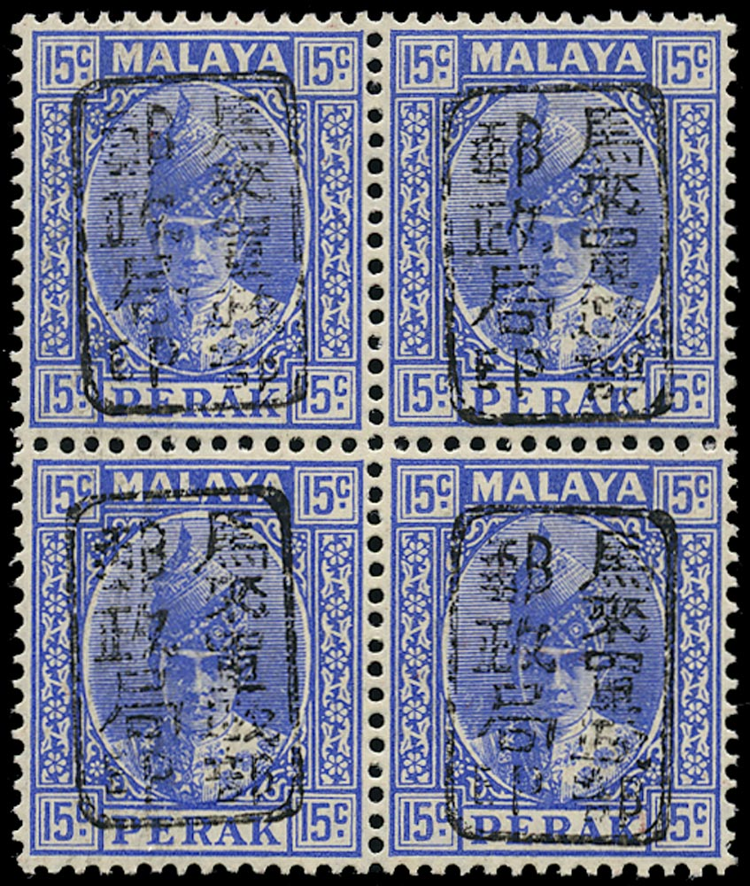 MALAYA JAP OCC 1942  SGJ198 Mint