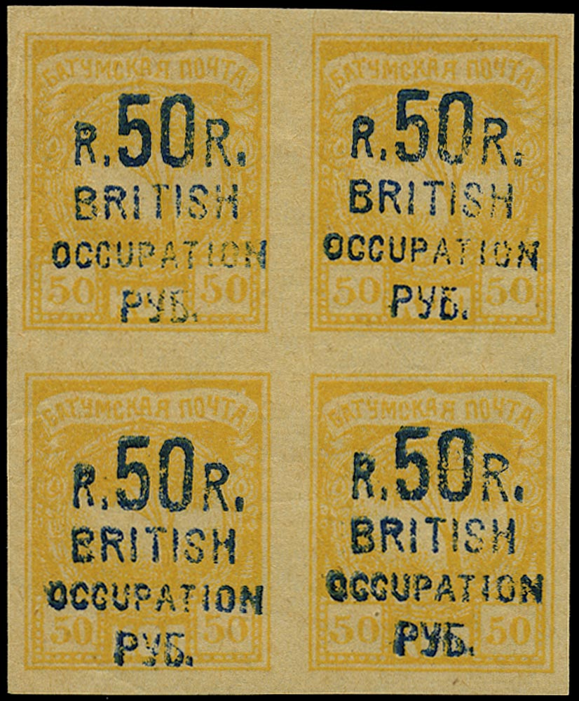 BATUM BRIT OCC 1920  SG44b Mint unmounted 50r on 50k yellow type 8 surcharge in blue